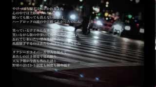 アルバム『親愛なる者へ』(1979.3.21)より タクシードライバー 作詞・...