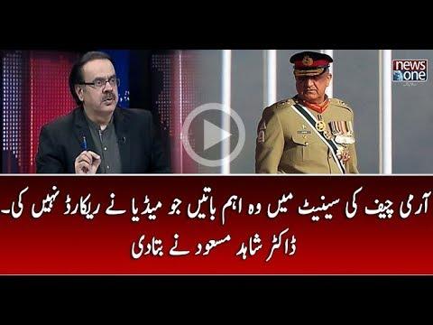 #ArmyChief Ki #Senate Main Wo Ahem Batain Jo Kisi Media Nay Record Nai Ki #DrShahidMasood Nay Batadi