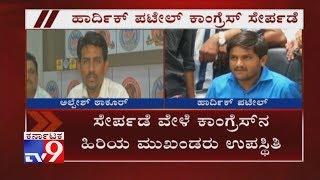 Hardik Patel, Patidar Leader, Joins Congress Ahead of Lok Sabha Elections 2019