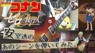 まさか…ここまで(安室さんのギターの腕が立つ)とはな…どうも、mokiで...