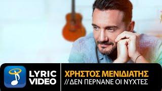 Xρήστος Μενιδιάτης - Δεν Περνάνε Οι Νύχτες  (Official Lyric Video)