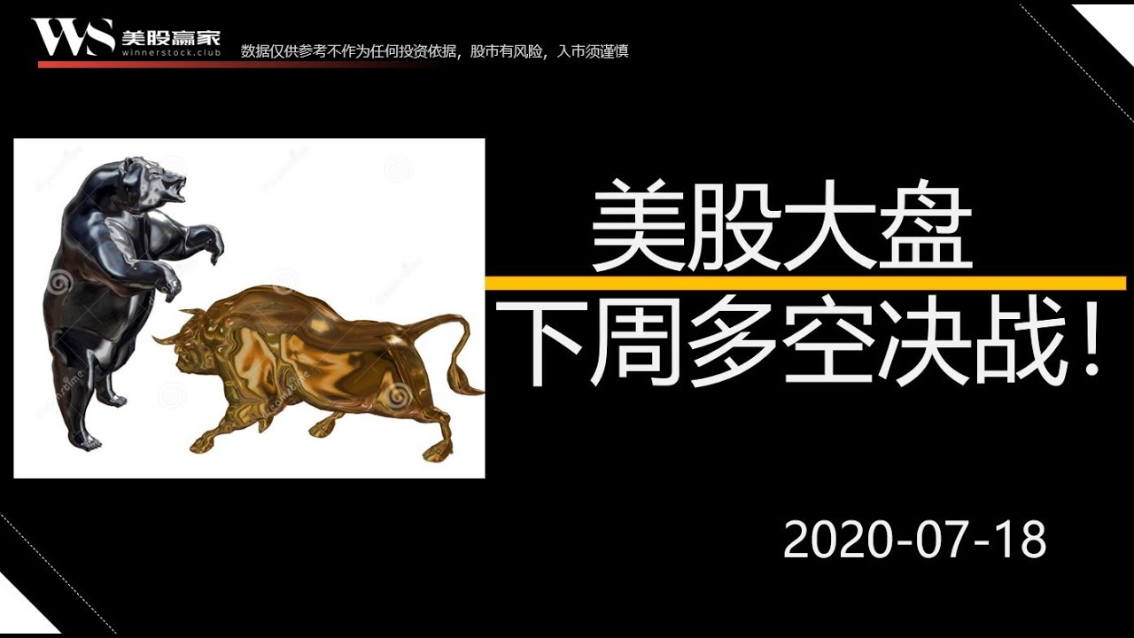 美股赢家2020-07-18 下周美股多空决战!SPCE 投资逻辑