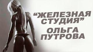 Ольга Путрова: Женщина для мужчины должна оставаться женщиной!
