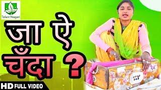 जा ऐ चँदा ले आवs खबरिया    प्रदीप कुमार का सैड सॉन्ग    latest upload 2018