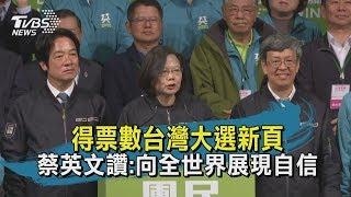 【十點不一樣】得票數台灣大選新頁 蔡英文讚:向全世界展現自信