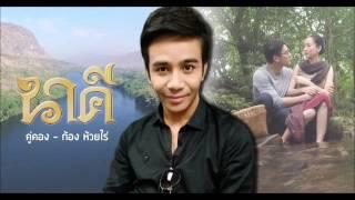 คู่คอง(เพลงประกอบละคร นาคี)-ก้อง ห้วยไร่
