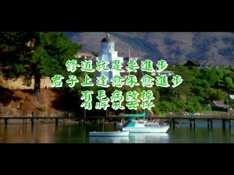 A珍惜道緣(乾一杯)(演奏-男)