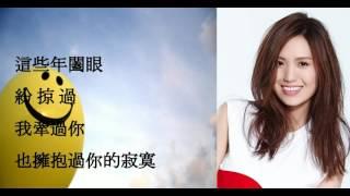 Shi Shi【Passing Smile】lyrics 孫盛希【微笑帶過】歌詞