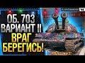 Обьект 703 ВАРИАНТ II - ВРАГ БЕРЕГИСЬ! Стрим обзор World of Tanks