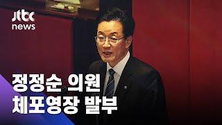 정정순 의원 체포영장 발부…국회 가결 9시간 만 / JTBC 아침&