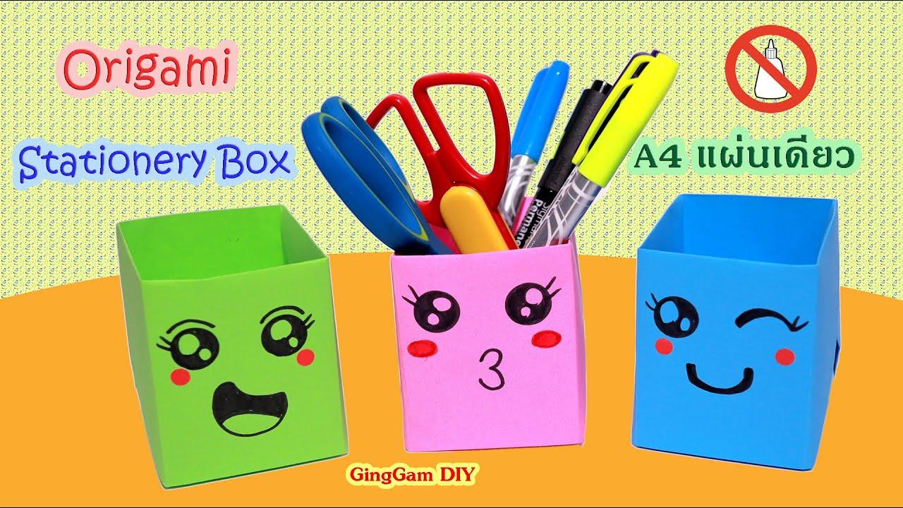 Origami Stationery Box - พับกล่องใส่เครื่องเขียนง่ายๆไม่ใช้กาว A4 แผ่นเดียว