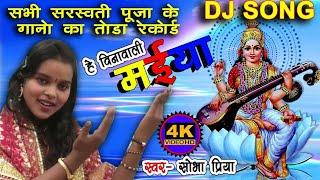 सभी सरस्वती पूजा गाने का तोरा रिकाॅड Dj Mix हुआ सुपरहिट ||Saraswati Puja Geet 2018 || Sobha Priya