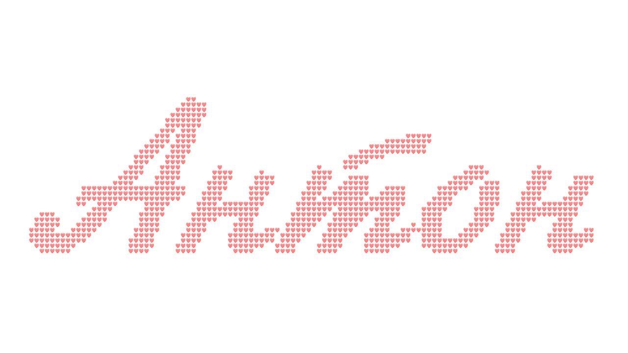 Картинка имени антон