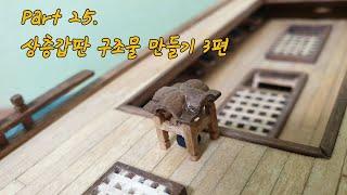 나무젓가락 공예/범선만들기(빅토리호/H.M.S VICTORY) - Part 25. 상층갑판 구조물 만들기 3편