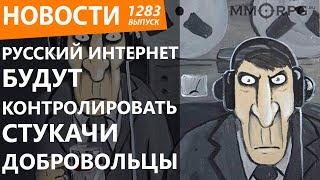 русский интернет будут контролировать стукачи добровольцы. Новости