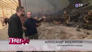 ПРАВ!ДА? в Центральном музее Великой Отечественной войны на Поклонной горе
