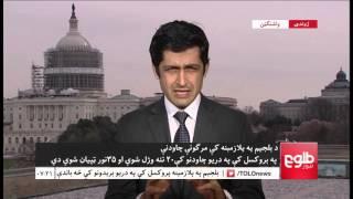 LEMAR News 22 March 2016 /۳  د لمر خبرونه ۱۳۹۵ د وري