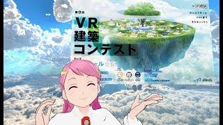 [LIVE] Live【VR建築】バーチャルならありえる!こんな建築