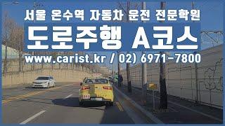 서울 온수역자동차운전전문학원 도로주행 A코스 영상 (최…