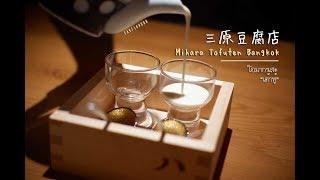 Mihara tofuten bangkok