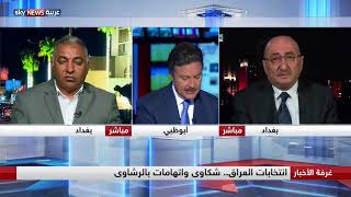 انتخابات العراق.. اتهامات بالرشاوى وشكاوى
