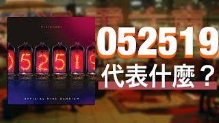 【歌曲故事】Official髭男dism - Pretender 052519代表什麼意思?跟命運石之門有關? 那些音樂背後的故事