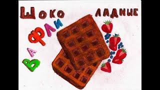 Шоколадные вафли (Брауни) самый вкусный рецепт