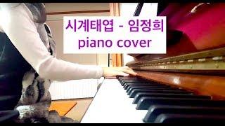 시계태엽 - 임정희 (피아노 연주 커버, 반주, 노래 가사)