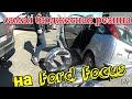 самая бюджетная летняя резина на Ford Focus в Беларуси