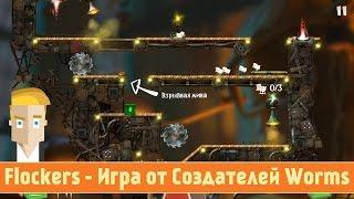 Flockers - Игра от Создателей Worms для Android - Обзор от Game Plan