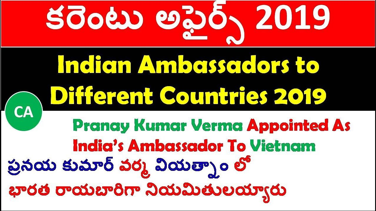 Indian Ambassadors to Different Countries 2019 | last 6 months current  affairs in telugu
