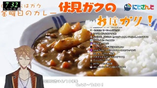 [LIVE] 伏見ガクのおはガク!24ピース目! スタミナの根源朝カレー回