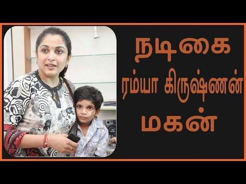 ரம்யா கிருஷ்ணன் குடும்பம் | Actress Ramya krishnan family photos | Ramya krishnan with son
