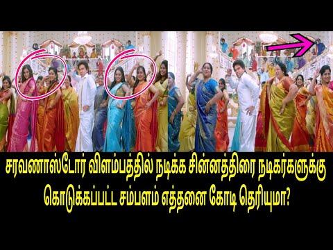 சரவணாஸ்டோர் விளம்பத்தில் நடிக்க சின்னத்திரை நடிகர்களுக்கு கொடுக்கப்பட்ட சம்பளம் எத்தனை கோடி தெரியுமா