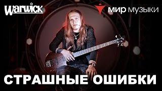 Никита Марченко и Warwick. Бас-гитарный урок 4: «Страшные ошибки».