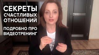 «Секреты счастливых отношений» - подробно о видеотренинге