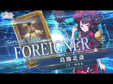 Fate/Grand Order Arcade (JP) FOREIGNER – Katsushika Hokusai – Introduction