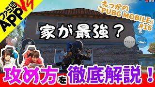 【PUBG MOBILE】世界大会日本代表選手れいしーによる家の攻め方を徹底解説