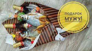 подарок мужу на 23 февраля!  Мужской букет своими руками  DIY Man Bouquet