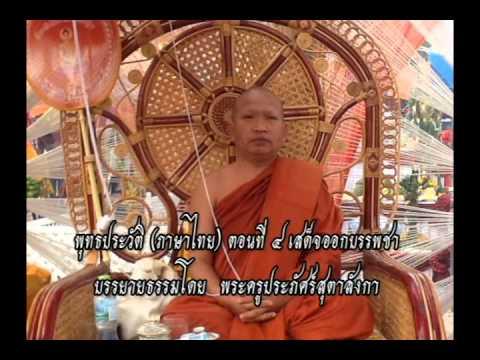 พุทธประวัติ (ภาษาไทย) ตอนที่ ๔ เสด็จออกบรรพชา