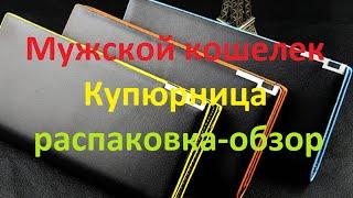 Мужской кошелек, портмоне, КУПЮРНИК men wallet business casual long section #58