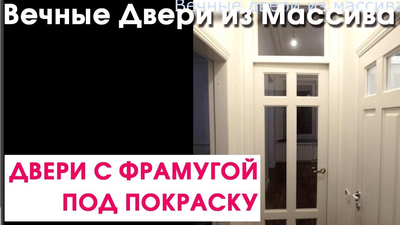 Белые двери со стеклом, с фрамугой