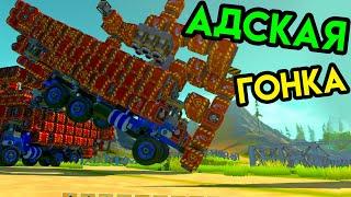 - Scrap Mechanic Адская гонка Упоротые игры