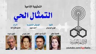 التمثيلية الإذاعية׃ التمثال الحي ˖˖ فاطمة مظهر – أشرف عبد الغفور