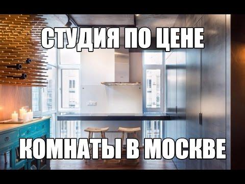 Обзор квартиры-студии на 1 человека. Московская область - YouTube