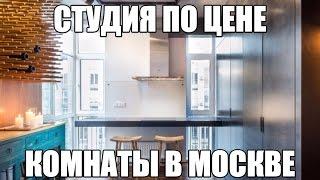 видео Квартиры в Москве и Московской области, недвижимость, Москва