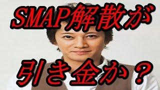 """中居正広の熱愛報道に派閥解消も?SMAPメンバーに""""規制緩和"""" チャンネル..."""