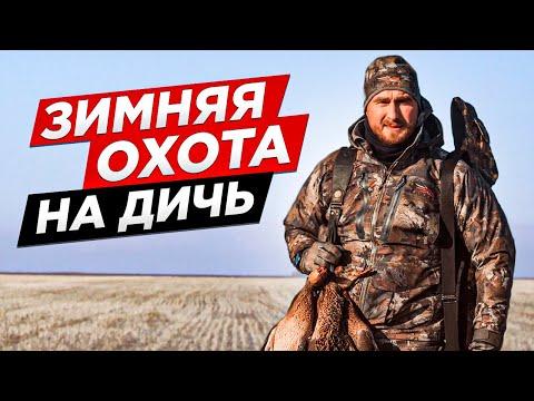 НЕВЕРОЯТНАЯ ОХОТА НА УТКУ И ГУСЯ. ТРОФЕЙНАЯ УТИНАЯ ОХОТА В РОССИИ. ЛУЧШАЯ ОХОТНИЧЬЯ БАЗА. ДИЧЬ 2021