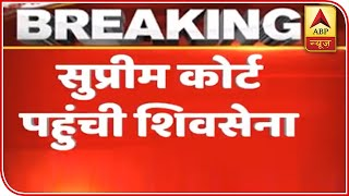 Shiv Sena Approaches SC Against President's Rule | ABP News