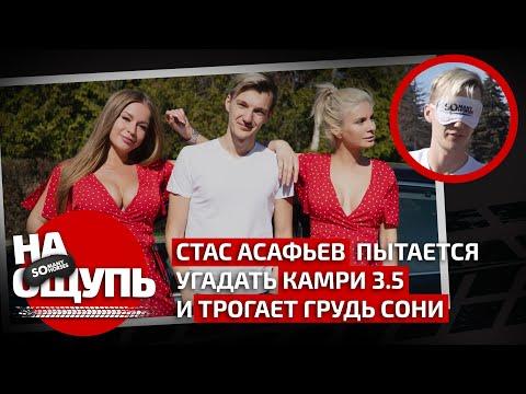 «На ощупь»: Стас Асафьев пытается угадать Toyota Сamry 3.5 и трогает грудь Сони